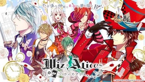 Wiz;Alice(ウィズアリス)