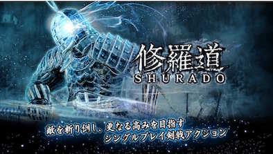 修羅道-Shurado-