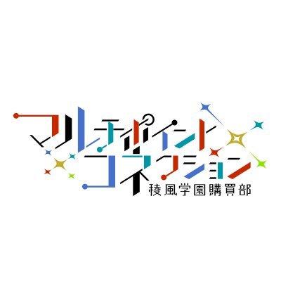 マルチポイント×コネクション~稜風学園購買部~