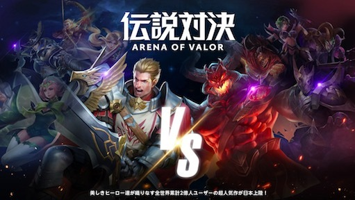伝説対決(Arena of Valor)