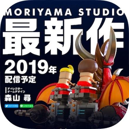 森山スタジオ最新作(仮)